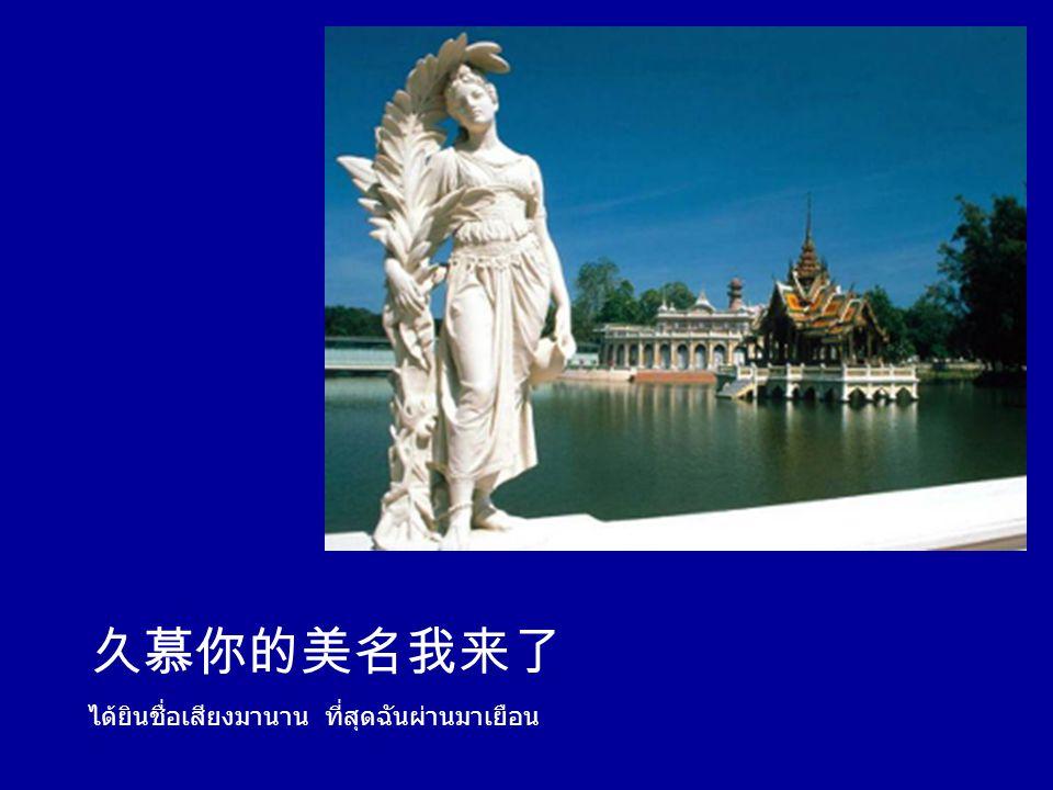 泰国你好,泰国你好 ประเทศไทย เธอสบายดีหรือ ประเทศไทย เธอสบายดีหรือเปล่า