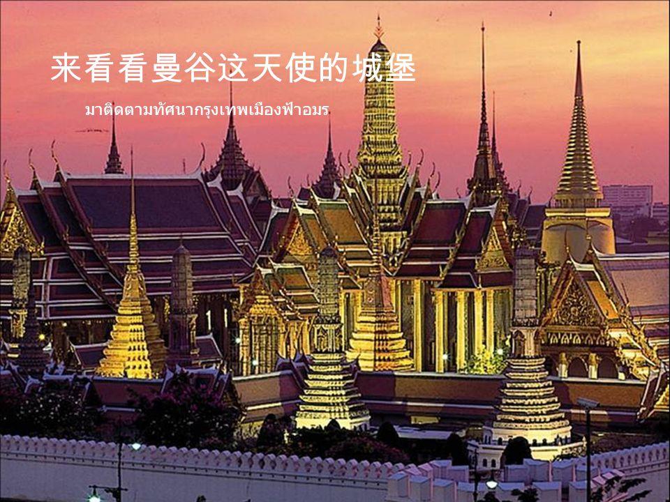 来游湄南河 来拜千佛庙 มาเที่ยวลำน้ำเจ้าพระยา ยกมือวันทาวัดวาอาราม