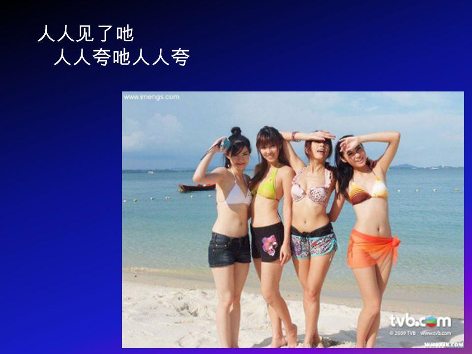 泰国的姑娘吔, 水晶晶吔水晶晶