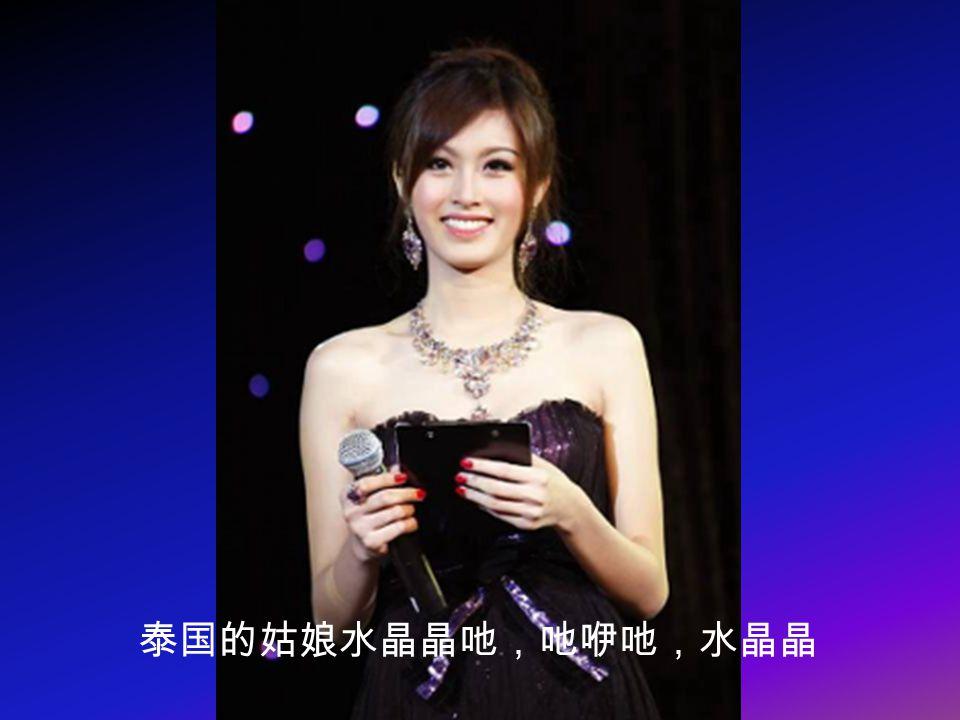 1 哟荷荷荷吔 泰国姑娘水晶晶 水晶晶
