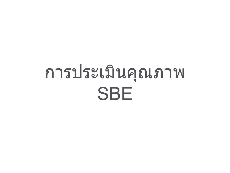 การประเมินคุณภาพ SBE