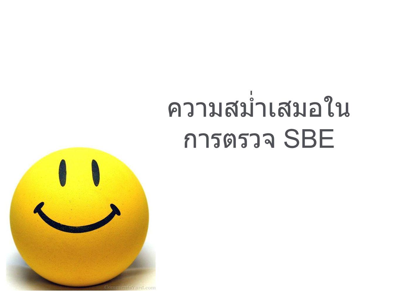 ความสม่ำเสมอใน การตรวจ SBE