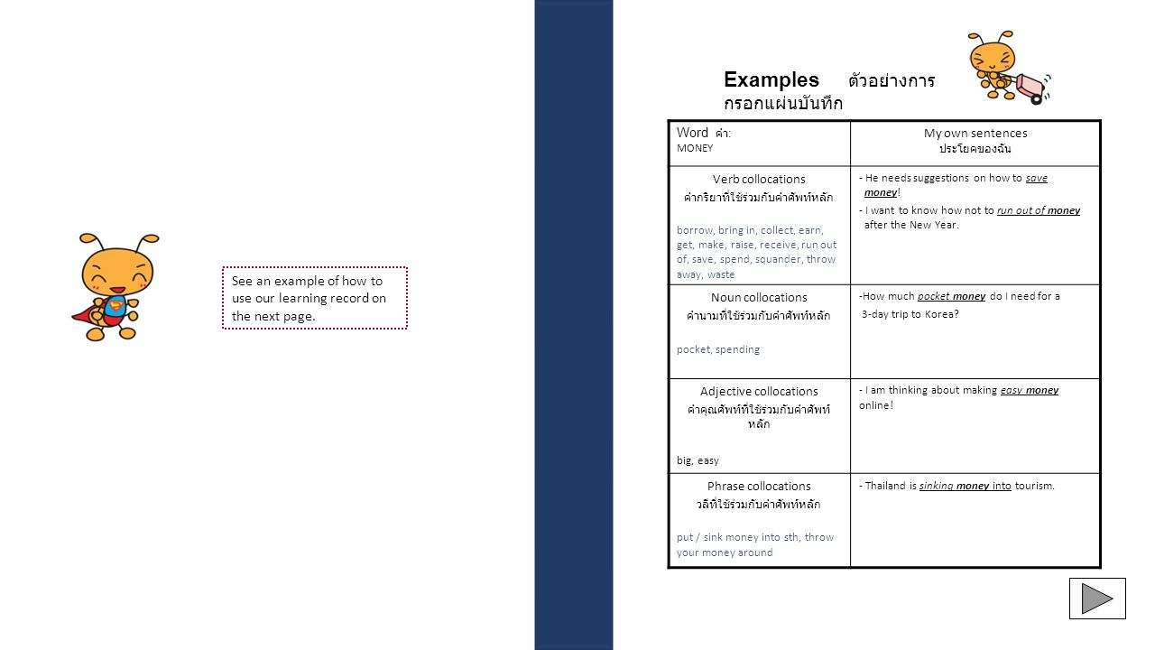 See an example of how to use our learning record on the next page. Examples ตัวอย่างการ กรอกแผ่นบันทึก Word คำ : MONEY My own sentences ประโยคของฉัน V