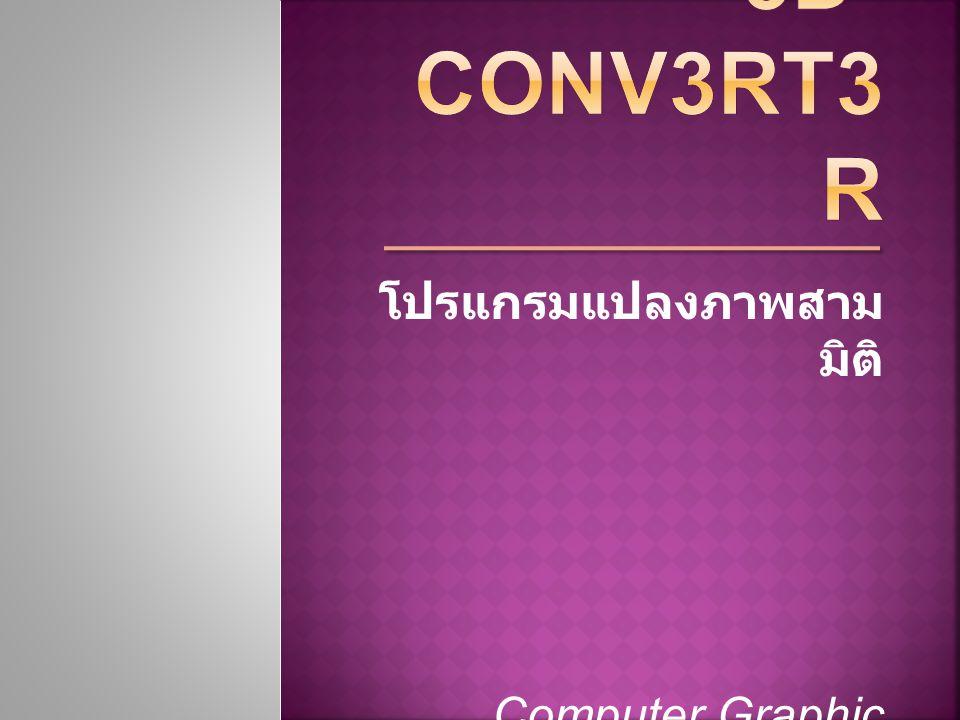 โปรแกรมแปลงภาพสาม มิติ Computer Graphic