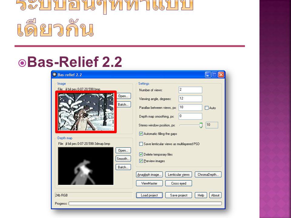  Bas-Relief 2.2