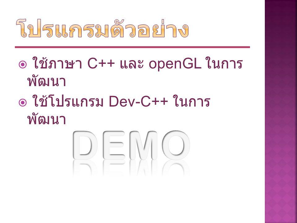 ใช้ภาษา C++ และ openGL ในการ พัฒนา  ใช้โปรแกรม Dev-C++ ในการ พัฒนา