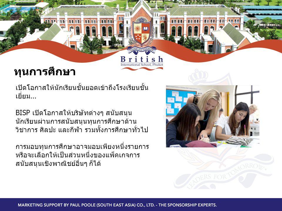 ทุนการศึกษา เปิดโอกาสให้นักเรียนชั้นยอดเข้าถึงโรงเรียนชั้น เยี่ยม...