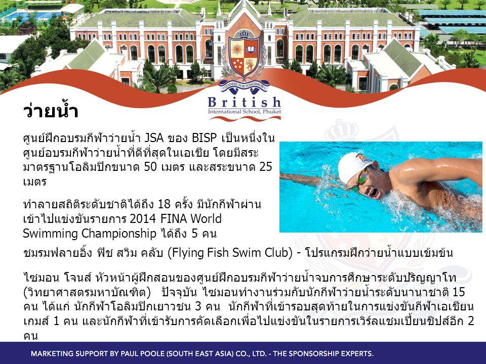ว่ายน้ำ ศูนย์ฝึกอบรมกีฬาว่ายน้ำ JSA ของ BISP เป็นหนึ่งใน ศูนย์อบรมกีฬาว่ายน้ำที่ดีที่สุดในเอเชีย โดยมีสระ มาตรฐานโอลิมปิกขนาด 50 เมตร และสระขนาด 25 เมตร ทำลายสถิติระดับชาติได้ถึง 18 ครั้ง มีนักกีฬาผ่าน เข้าไปแข่งขันรายการ 2014 FINA World Swimming Championship ได้ถึง 5 คน ไซมอน โจนส์ หัวหน้าผู้ฝึกสอนของศูนย์ฝึกอบรมกีฬาว่ายน้ำจบการศึกษาระดับปริญญาโท (วิทยาศาสตรมหาบัณฑิต) ปัจจุบัน ไซมอนทำงานร่วมกับนักกีฬาว่ายน้ำระดับนานาชาติ 15 คน ได้แก่ นักกีฬาโอลิมปิกเยาวชน 3 คน นักกีฬาที่เข้ารอบสุดท้ายในการแข่งขันกีฬาเอเชียน เกมส์ 1 คน และนักกีฬาที่เข้ารับการคัดเลือกเพื่อไปแข่งขันในรายการเวิร์ลแชมเปี้ยนชิปส์อีก 2 คน ชมรมฟลายอิ้ง ฟิช สวิม คลับ (Flying Fish Swim Club) - โปรแกรมฝึกว่ายน้ำแบบเข้มข้น