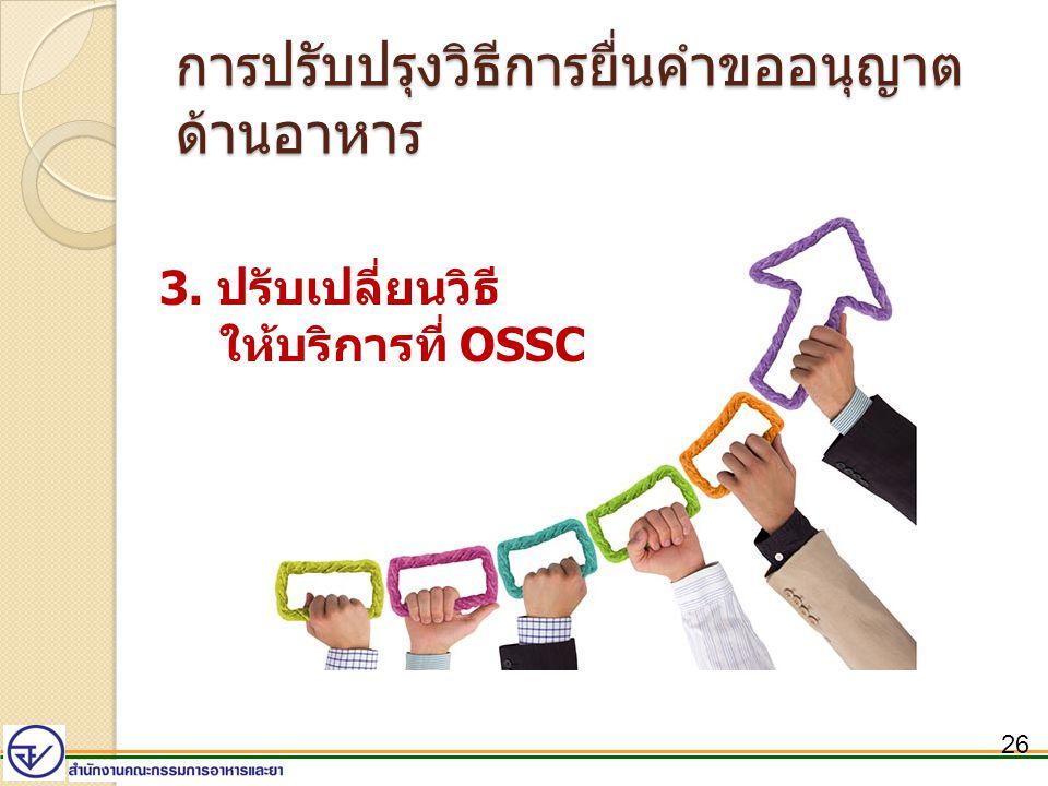 26 3. ปรับเปลี่ยนวิธี ให้บริการที่ OSSC การปรับปรุงวิธีการยื่นคำขออนุญาต ด้านอาหาร