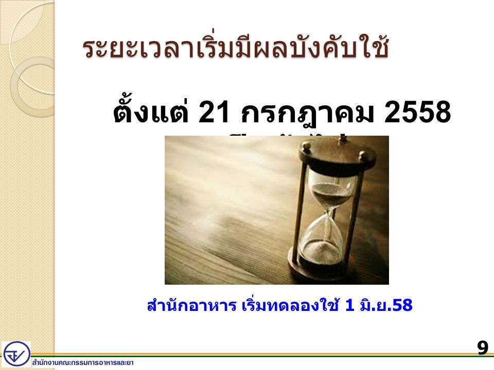 ระยะเวลาเริ่มมีผลบังคับใช้ ตั้งแต่ 21 กรกฎาคม 2558 เป็นต้นไป 9 สำนักอาหาร เริ่มทดลองใช้ 1 มิ.ย.58