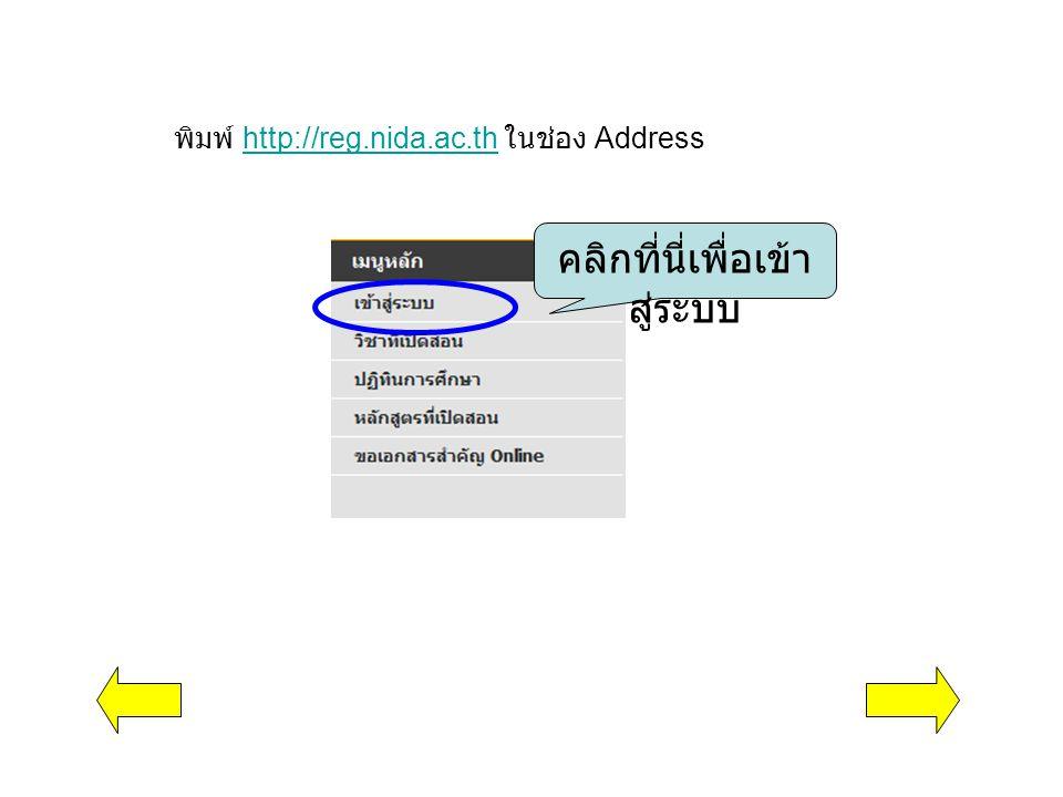 พิมพ์ http://reg.nida.ac.th ในช่อง Addresshttp://reg.nida.ac.th คลิกที่นี่เพื่อเข้า สู่ระบบ