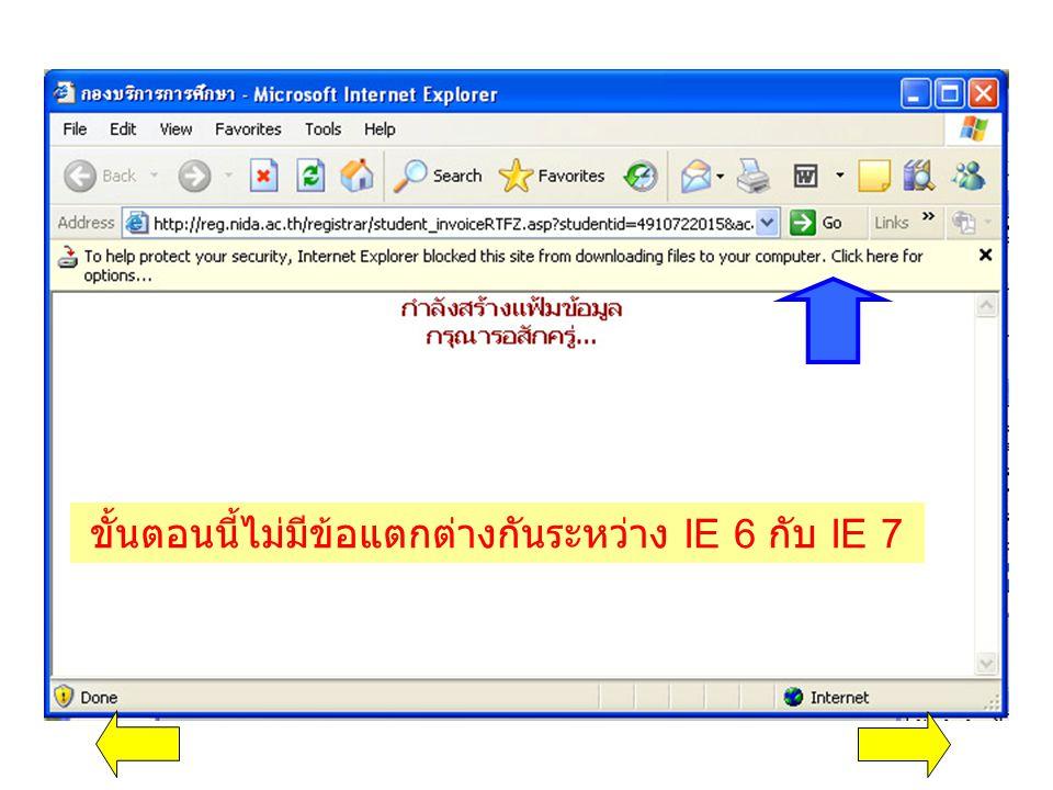 ขั้นตอนนี้ไม่มีข้อแตกต่างกันระหว่าง IE 6 กับ IE 7