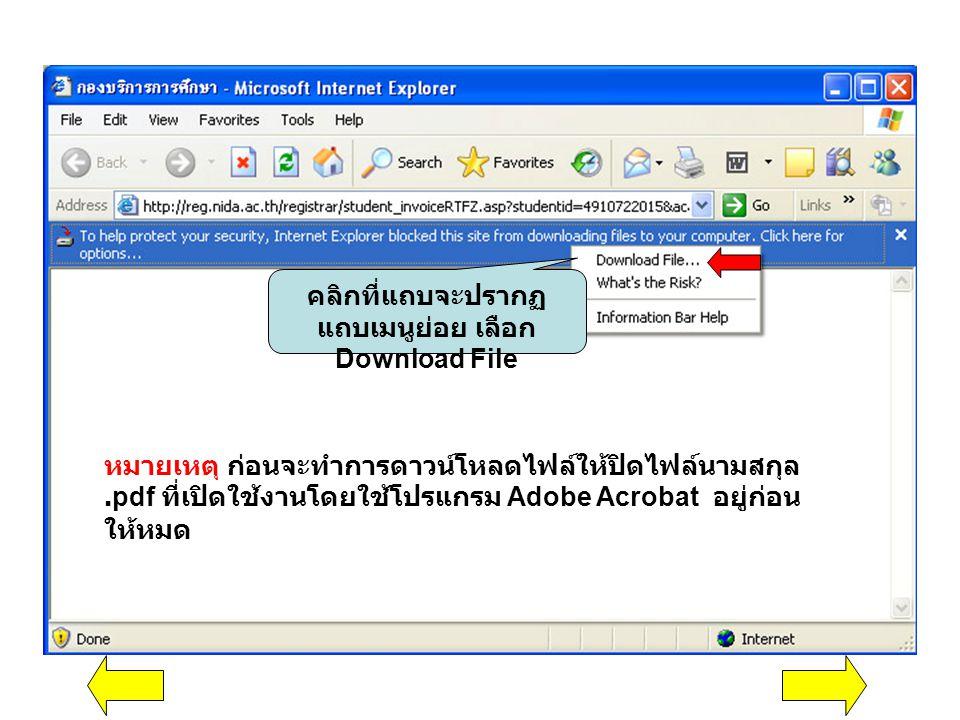 คลิกที่แถบจะปรากฏ แถบเมนูย่อย เลือก Download File หมายเหตุ ก่อนจะทำการดาวน์โหลดไฟล์ให้ปิดไฟล์นามสกุล.pdf ที่เปิดใช้งานโดยใช้โปรแกรม Adobe Acrobat อยู่ก่อน ให้หมด