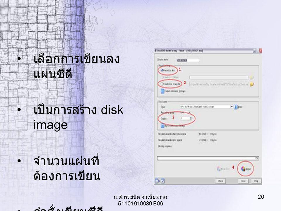 เลือกการเขียนลง แผ่นซีดี เป็นการสร้าง disk image จำนวนแผ่นที่ ต้องการเขียน คำสั่งเขียนซีดี 20 น. ส. พรชนิต จำเนียรกาล 51101010080 B06