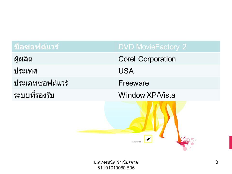 3 ชื่อซอฟต์แวร์ DVD MovieFactory 2 ผู้ผลิต Corel Corporation ประเทศ USA ประเภทซอฟต์แวร์ Freeware ระบบที่รองรับ Window XP/Vista