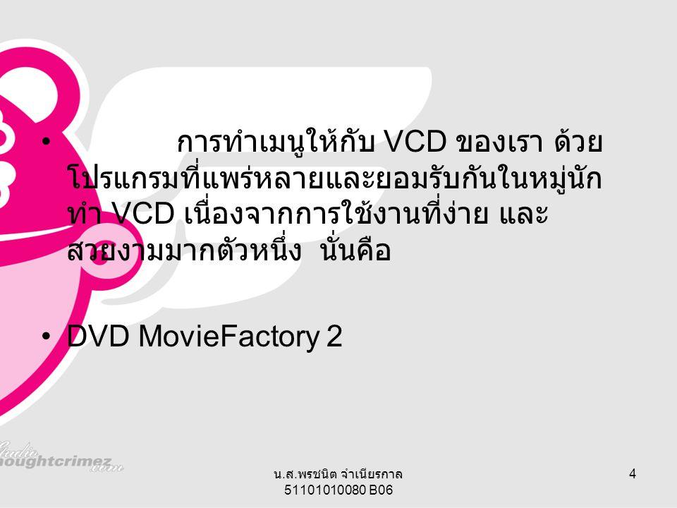 การทำเมนูให้กับ VCD ของเรา ด้วย โปรแกรมที่แพร่หลายและยอมรับกันในหมู่นัก ทำ VCD เนื่องจากการใช้งานที่ง่าย และ สวยงามมากตัวหนึ่ง นั่นคือ DVD MovieFactory 2 4 น.