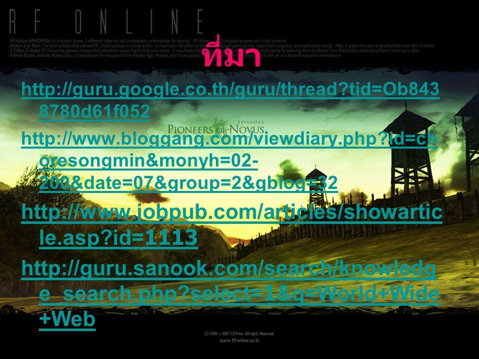 โฮมเพจ หรือ หน้าต้อนรับ (welcome page) ซึ่งปรากฏเป็นหน้า แรก เมื่อเปิดเว็บไซต์นั้นขึ้นมา เปรียบเสมือนกับสารบัญและคำนำ ที่ เจ้าของเว็บไซต์สร้างขึ้นเพื่อใช้ ประชาสัมพันธ์ องค์กรของตนว่าให้บริการในสิ่ง ใดบ้าง นอกจากนี้ภายในโฮมเพจก็ อาจมีเอกสาร ข้อความที่เชื่อมโยง ต่อไปยังเว็บเพจอื่นได้อีก ซึ่งโฮมเพจ สามารถเชื่อมโยงกับเว็บเพจและ เว็บไซต์อื่นๆ อีกเป็นจำนวนมากได้