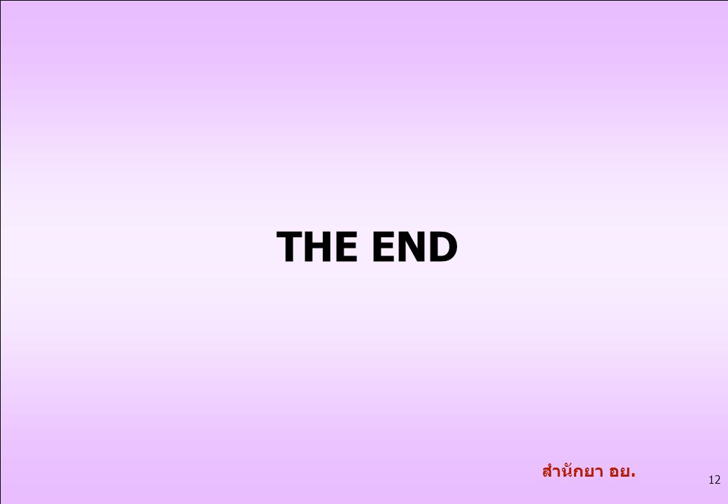 12 THE END สำนักยา อย.