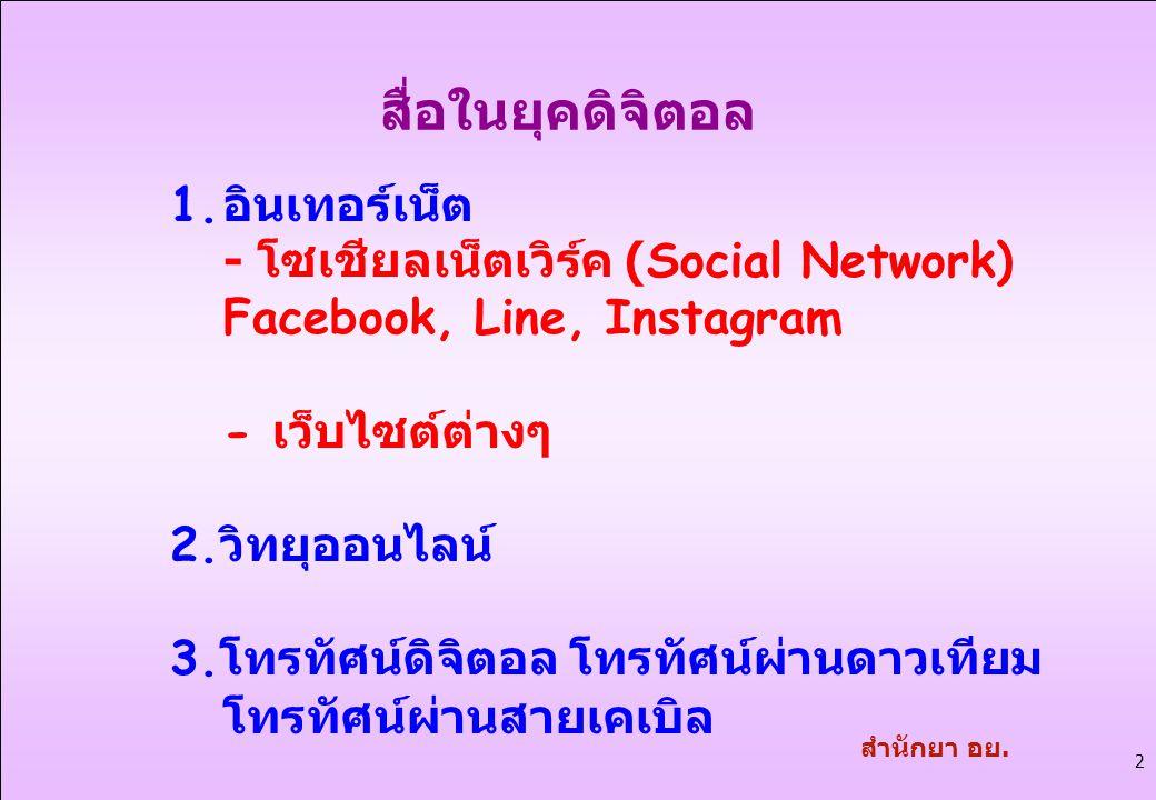2 สื่อในยุคดิจิตอล 1. อินเทอร์เน็ต - โซเชียลเน็ตเวิร์ค (Social Network) Facebook, Line, Instagram - เว็บไซต์ต่างๆ 2. วิทยุออนไลน์ 3. โทรทัศน์ดิจิตอล โ