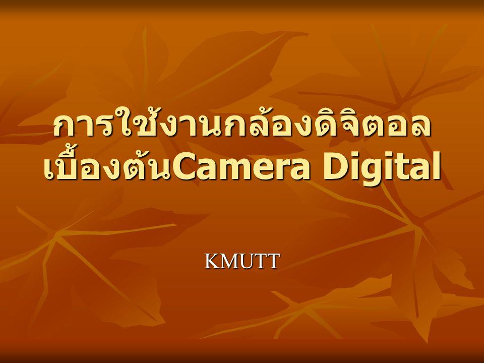 การใช้งานกล้องดิจิตอล เบื้องต้น Camera Digital KMUTT