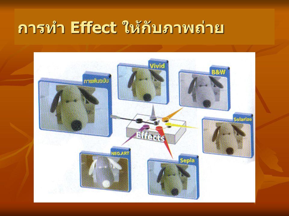 การทำ Effect ให้กับภาพถ่าย