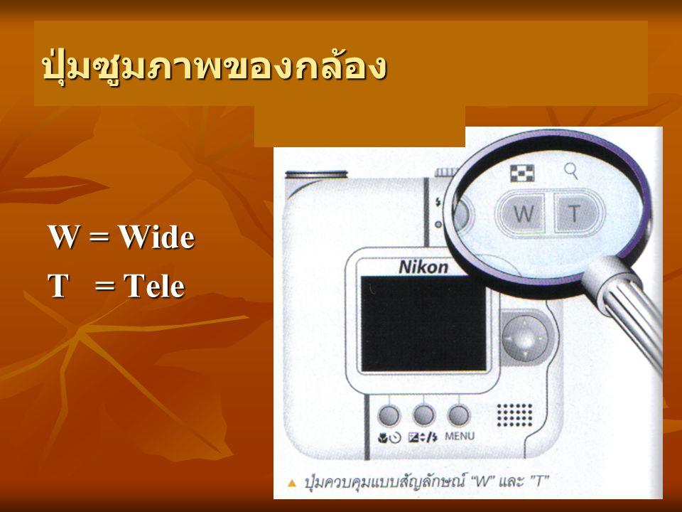 ปุ่มซูมภาพของกล้อง W = Wide T = Tele