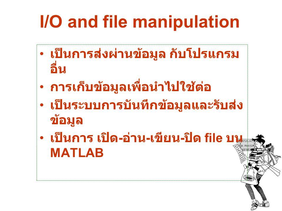 การเปิด file คำสั่ง fid = fopen(filemane, permission) – เป็นการเปิด file ที่ชื่อ filename –Permission : กำหนดลักษณะการเปิด 'r' : เปิดเพื่ออ่านอย่างเดียว read 'w' : เปิดเพื่อเขียนอย่างเดียว write 'r + ' : อ่านและเขียน ไม่มีการสร้างใหม่ 'w + ' : ตัดหรือสร้างใหม่สำหรับการอ่านหรือ เขียน