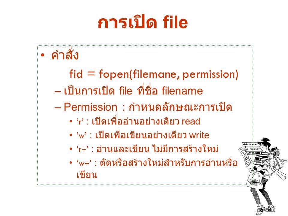 การอ่าน Format file คำสั่ง [a,count] = fscanf(fid,format,size) – อ่านค่าจาก format file ที่กำหนดโดย fid ให้อยู่ในรูปแบบตาม format string ที่ให้ แล้ว เก็บไว้ใน matrix A –Count จะบอกว่าได้มีการอ่านกี่ครั้ง –size จะบอกว่าอ่านครั้งละเท่าไหร่