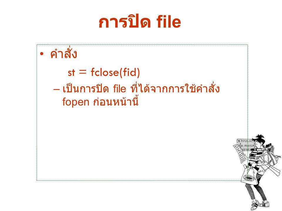 การเขียน Binary file คือ แฟ้มที่บรรจุข้อมูลที่เป็นฐานสองเท่านั้น ข้อมูลเหล่านี้ คอมพิวเตอร์จะเข้าใจและรับรู้ ได้โดยปกติ แฟ้มข้อมูลเหล่านี้จะถูกกำหนดให้ใช้ นามสกุล (file type) ว่า.bin คำสั่ง count = fwrite(fid,A,precision) – เขียน element ของ Matrix A ลงไปใน file ที่ กำหนดโดย fid – เขียนตามลำดับ column –Count จะบอกว่าได้มีการเขียนกี่ครั้ง