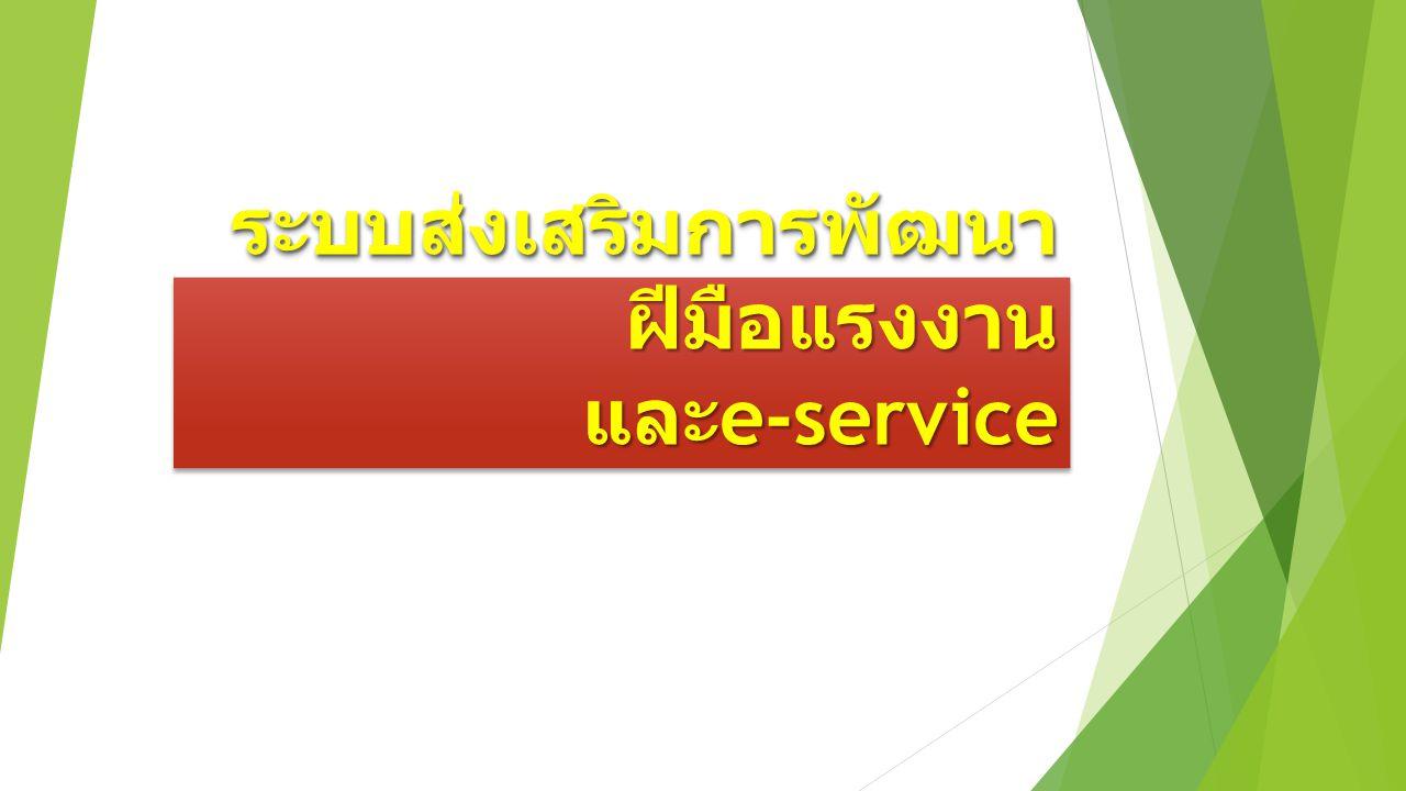 ระบบส่งเสริมการพัฒนา ฝีมือแรงงาน และ e-service
