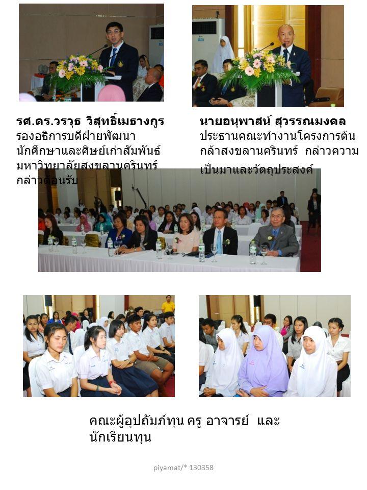 รศ. ดร. วรวุธ วิสุทธิ์เมธางกูร รองอธิการบดีฝ่ายพัฒนา นักศึกษาและศิษย์เก่าสัมพันธ์ มหาวิทยาลัยสงขลานครินทร์ กล่าวต้อนรับ นายอนุพาสน์ สุวรรณมงคล ประธานค