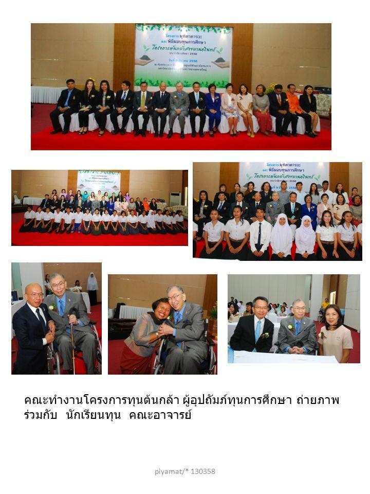 คณะทำงานโครงการทุนต้นกล้า ผู้อุปถัมภ์ทุนการศึกษา ถ่ายภาพ ร่วมกับ นักเรียนทุน คณะอาจารย์ piyamat/* 130358