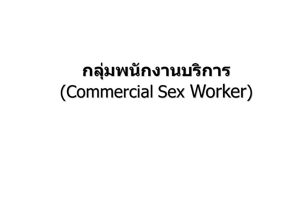 กลุ่มพนักงานบริการ (Commercial Sex Worker )