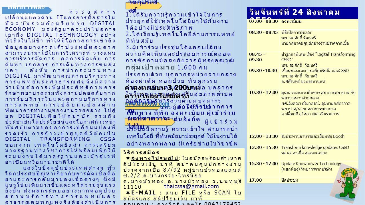 วันจันทร์ที่ 24 สิงหาคม 2558 กระแสการ เปลี่ยนแปลงด้าน IT และการสื่อสารใน ปัจจุบันรวมถึงนโยบาย DIGITAL ECONOMY ของรัฐบาลจะนำไปสู่การ เข้าถึง DIGITAL TE