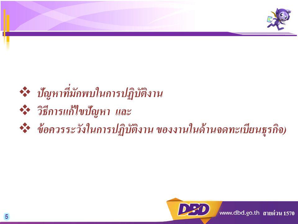 สายด่วน 1570 www.dbd.go.th  ปัญหาที่มักพบในการปฏิบัติงาน  วิธีการแก้ไขปัญหา และ  ข้อควรระวังในการปฏิบัติงาน ของงานในด้านจดทะเบียนธุรกิจ )