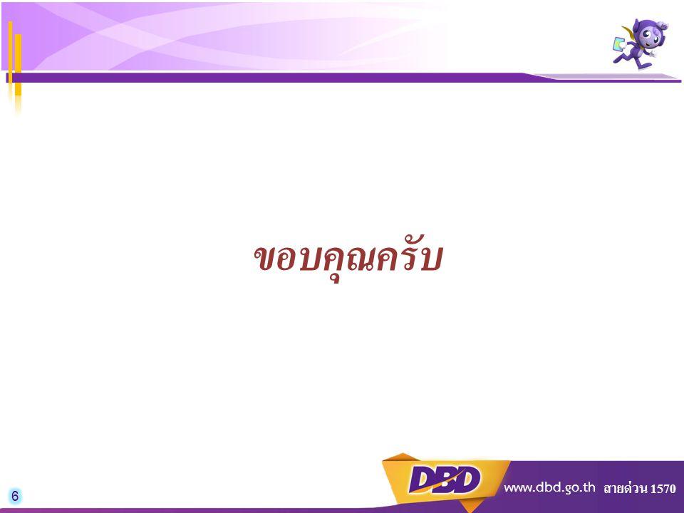 สายด่วน 1570 www.dbd.go.th ขอบคุณครับ