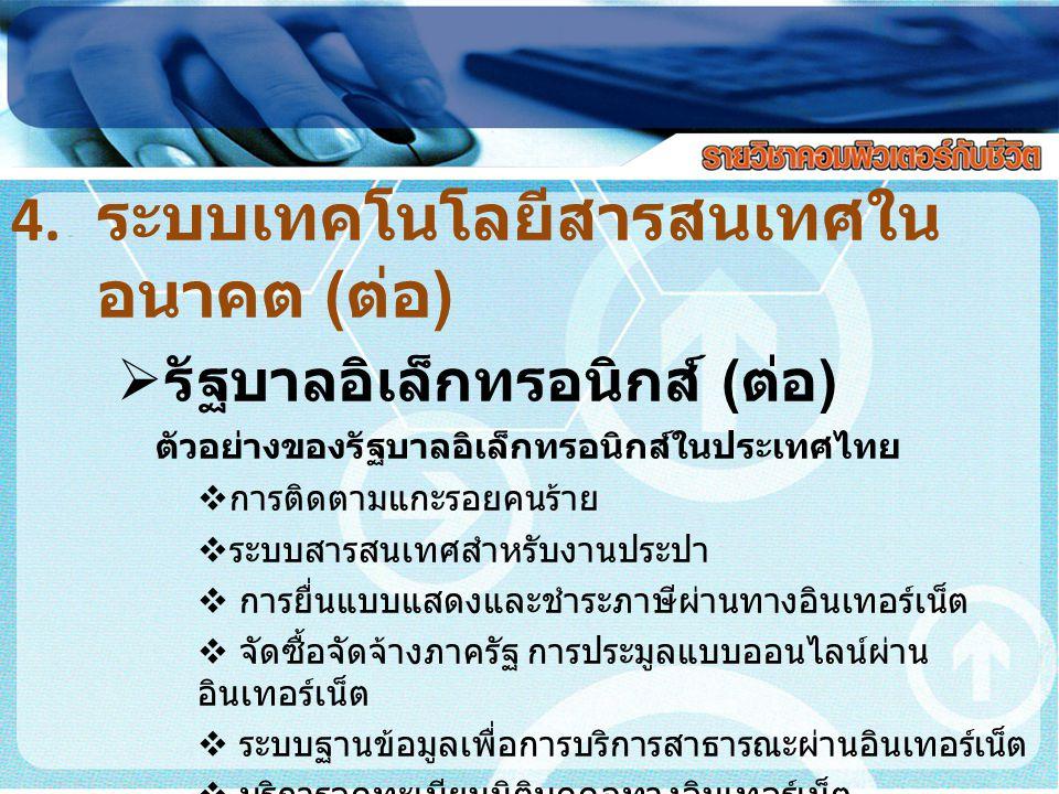 4. ระบบเทคโนโลยีสารสนเทศใน อนาคต ( ต่อ )  รัฐบาลอิเล็กทรอนิกส์ ( ต่อ ) ตัวอย่างของรัฐบาลอิเล็กทรอนิกส์ในประเทศไทย  การติดตามแกะรอยคนร้าย  ระบบสารสน