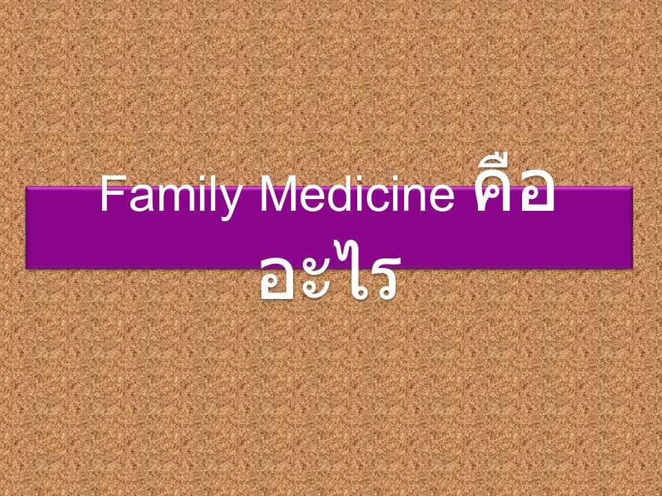Family Medicine คือ อะไร