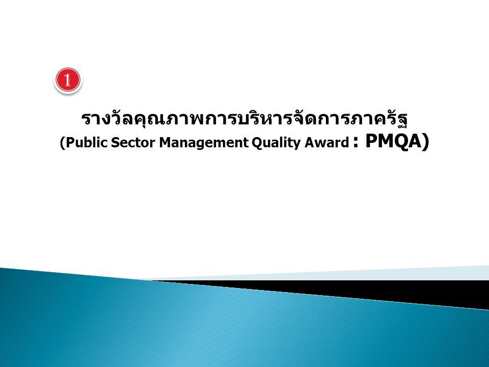 รางวัลคุณภาพการบริหารจัดการภาครัฐ (Public Sector Management Quality Award : PMQA) 1 1