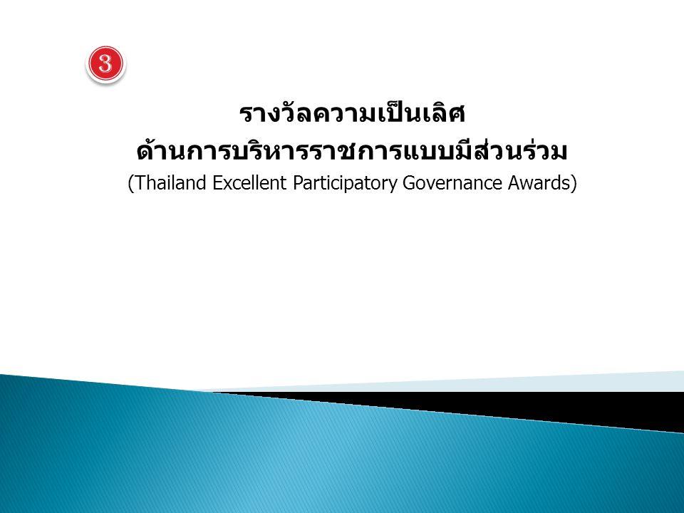 รางวัลความเป็นเลิศ ด้านการบริหารราชการแบบมีส่วนร่วม (Thailand Excellent Participatory Governance Awards) 3 3