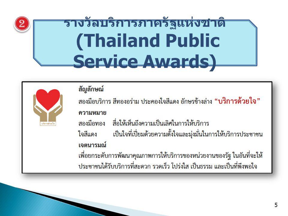 5 รางวัลบริการภาครัฐแห่งชาติ (Thailand Public Service Awards) 2 2