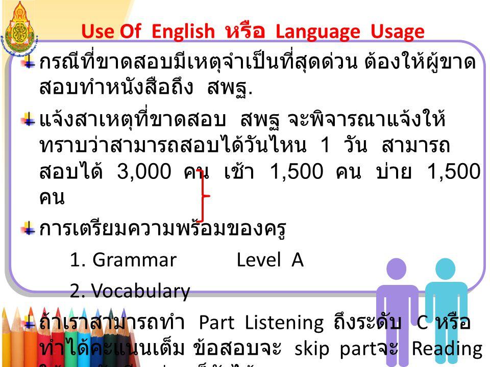 Use Of English หรือ Language Usage กรณีที่ขาดสอบมีเหตุจำเป็นที่สุดด่วน ต้องให้ผู้ขาด สอบทำหนังสือถึง สพฐ. แจ้งสาเหตุที่ขาดสอบ สพฐ จะพิจารณาแจ้งให้ ทรา