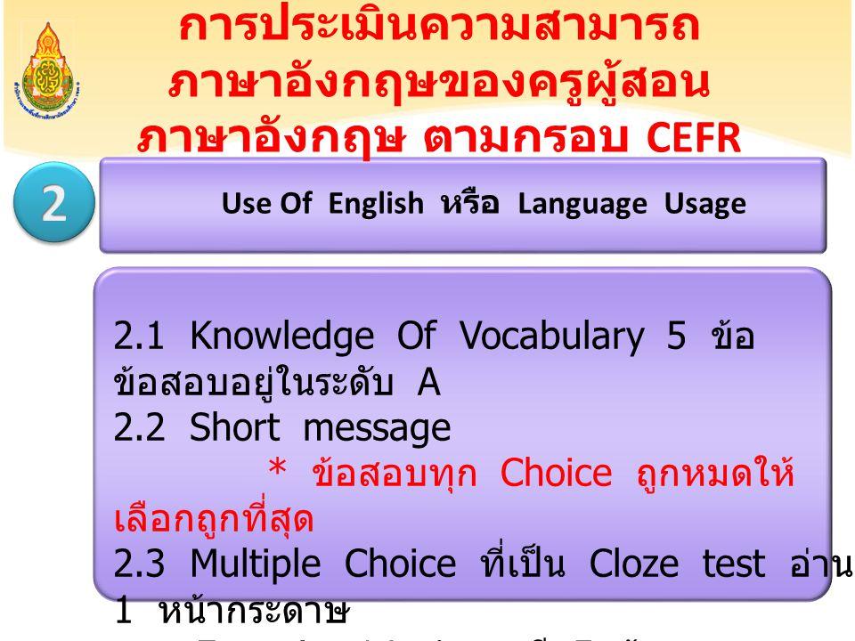 การประเมินความสามารถ ภาษาอังกฤษของครูผู้สอน ภาษาอังกฤษ ตามกรอบ CEFR Use Of English หรือ Language Usage 2.1 Knowledge Of Vocabulary 5 ข้อ ข้อสอบอยู่ในร