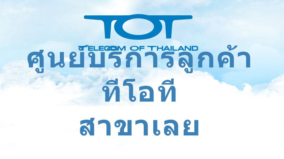 ประวัติของบริษัท ทีโอที จำกัด ( มหาชน ) บริษัท ทีโอที จำกัด ( มหาชน ) เริ่มก่อตั้งขึ้น เมื่อวันที่ 24 กุมภาพันธ์ 2497 โดยแปลงสภาพ มาจาก องค์การโทรศัพท์แห่งประเทศไทย เมื่อ วันที่ 31 กรกฎาคม 2545 ทีโอที นับเป็นองค์กรที่ วางรากฐานระบบสื่อสารโทรคมนาคมไทยมาเป็น ระยะเวลากว่า 59 ปี ด้วย ประสบการณ์อัน ยาวนาน ทีโอที พร้อมให้บริการสื่อสาร โทรคมนาคมแบบครบวงจรตอบสนองความ ต้องการครอบคลุม ทุกกลุ่มเป้าหมายให้ได้รับ ความพึงพอใจสูงสุด