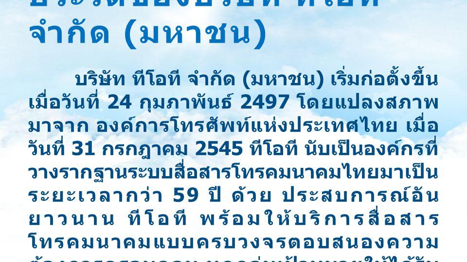 ประวัติของบริษัท ทีโอที จำกัด ( มหาชน ) บริษัท ทีโอที จำกัด ( มหาชน ) เริ่มก่อตั้งขึ้น เมื่อวันที่ 24 กุมภาพันธ์ 2497 โดยแปลงสภาพ มาจาก องค์การโทรศัพท