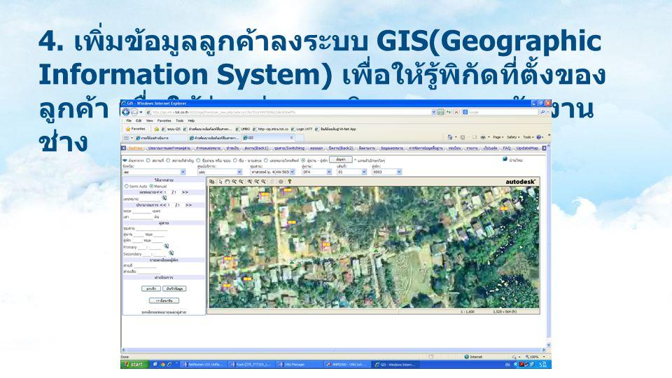 4. เพิ่มข้อมูลลูกค้าลงระบบ GIS(Geographic Information System) เพื่อให้รู้พิกัดที่ตั้งของ ลูกค้า เพื่อให้ง่ายต่อการเดินทางของพนักงาน ช่าง