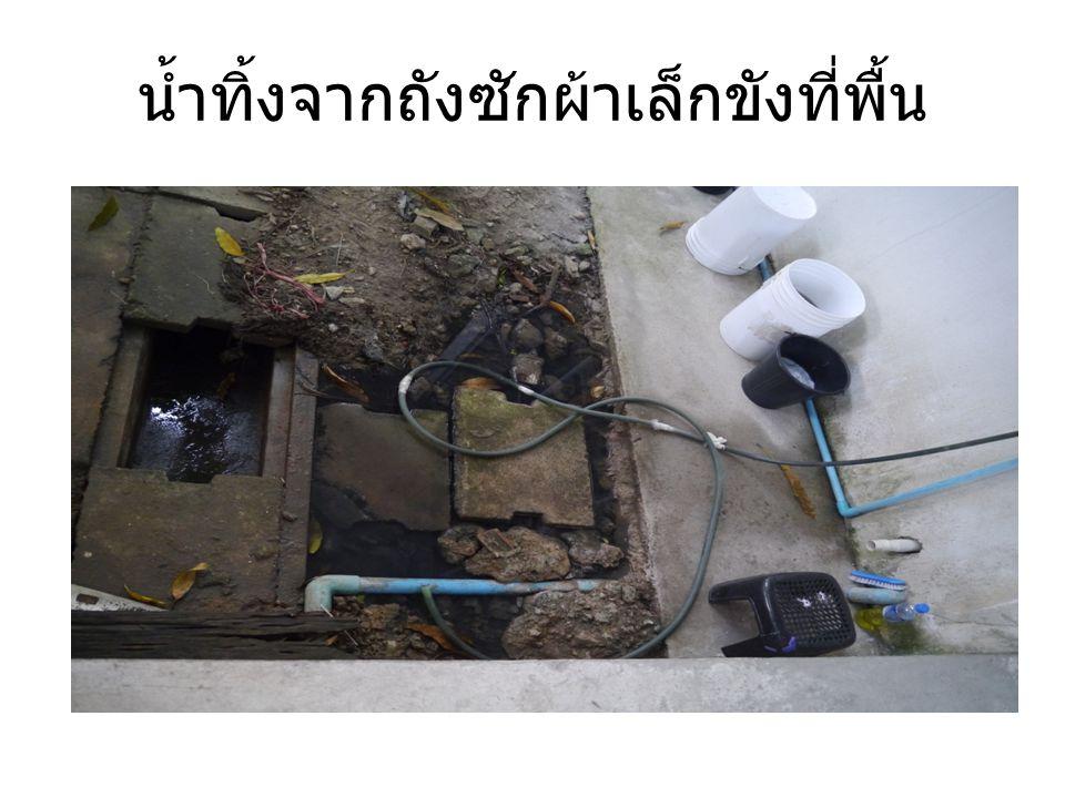 น้ำทิ้งจากถังซักผ้าเล็กขังที่พื้น