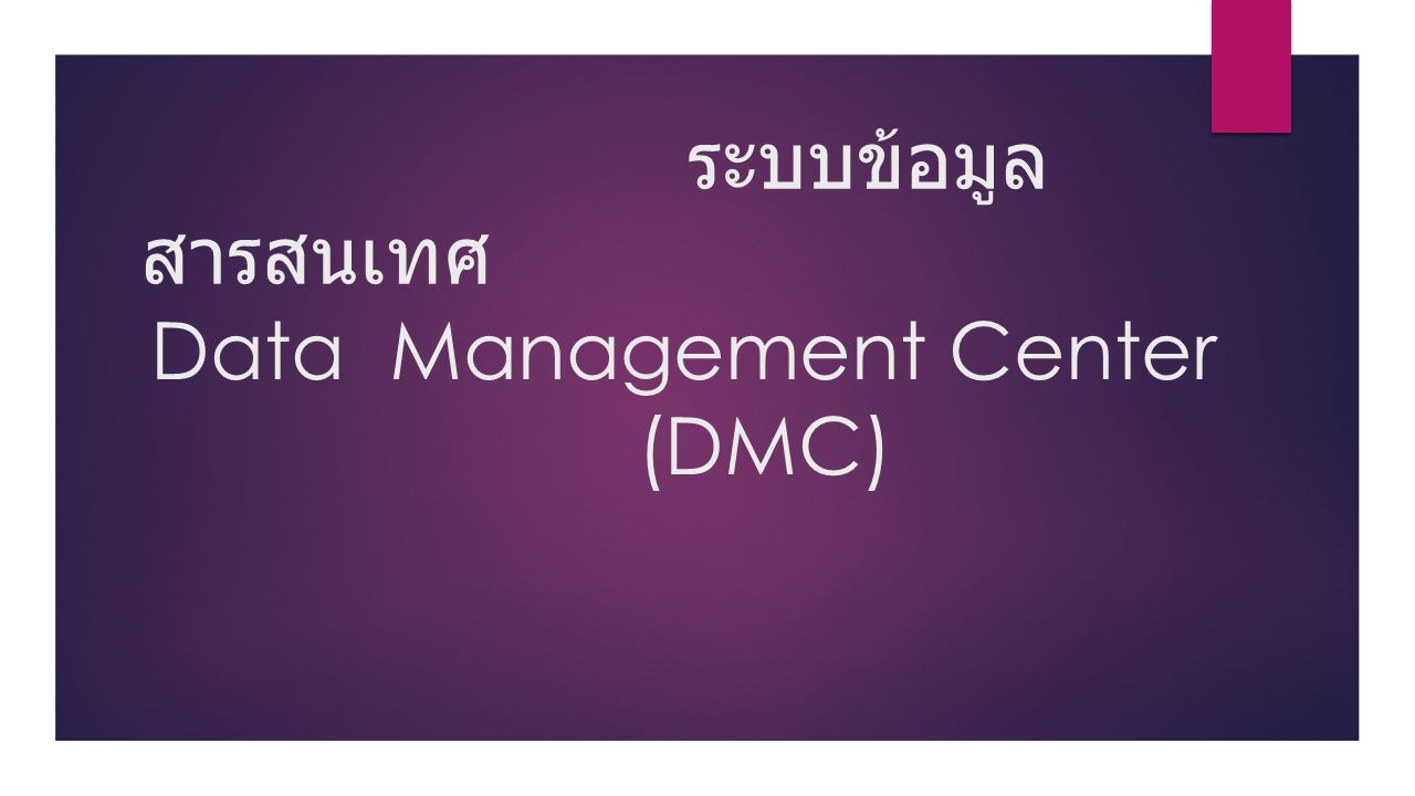 ระบบข้อมูล สารสนเทศ Data Management Center (DMC)