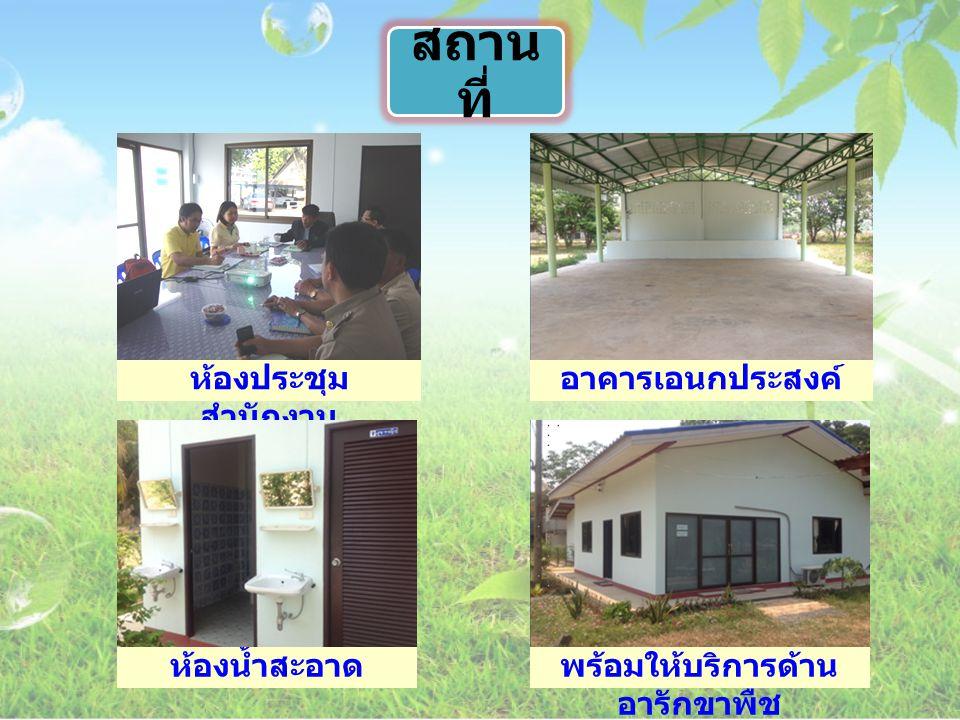 ห้องประชุม สำนักงาน ห้องน้ำสะอาด อาคารเอนกประสงค์ พร้อมให้บริการด้าน อารักขาพืช