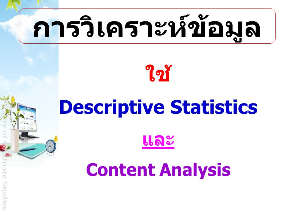 การวิเคราะห์ข้อมูล ใช้ Descriptive Statistics และ Content Analysis